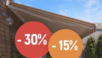 Стартует акция на системы наружной солнцезащиты от компании ЛюксДом в Днепре