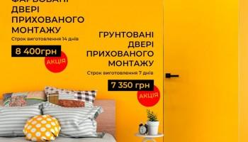 Фарбовані двері скритого монтажу 8400 грн!