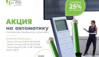 Акционное предложение по автоматике Galaxy от компании ЛюксДом в Днепре