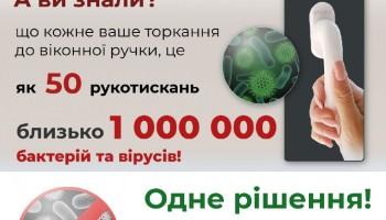 Антибактеріальний набір для вікон в ПОДАРУНОК!