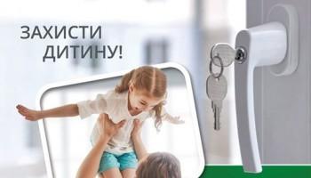 До Дня захисту дітей
